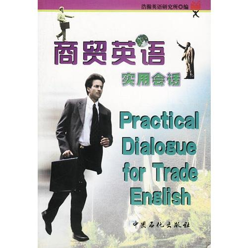 商贸英语实用会话