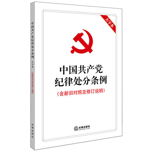 中国共产党纪律处分条例(大字本)团购电话:010-57993380