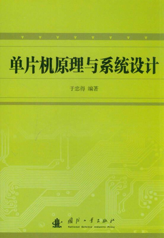 单片机原理与系统设计
