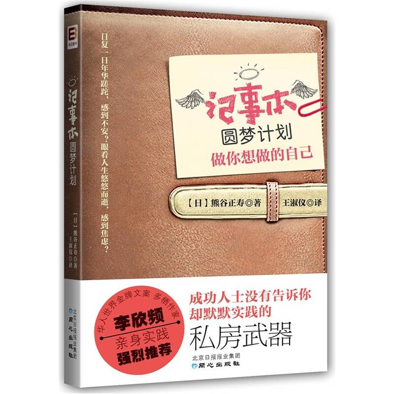 【二手旧书9成新】记事本圆梦计划:做你想做的自己 /[日]熊谷正寿