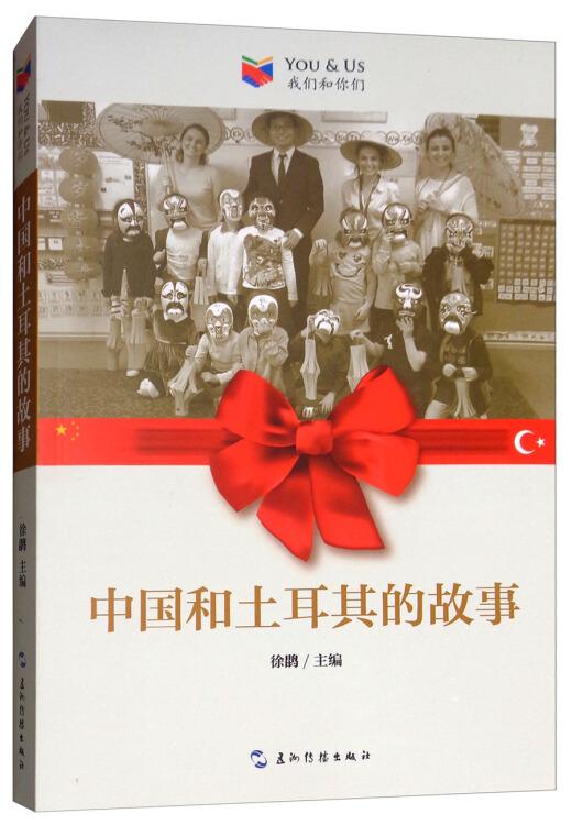 中国和土耳其的故事/我们和你们