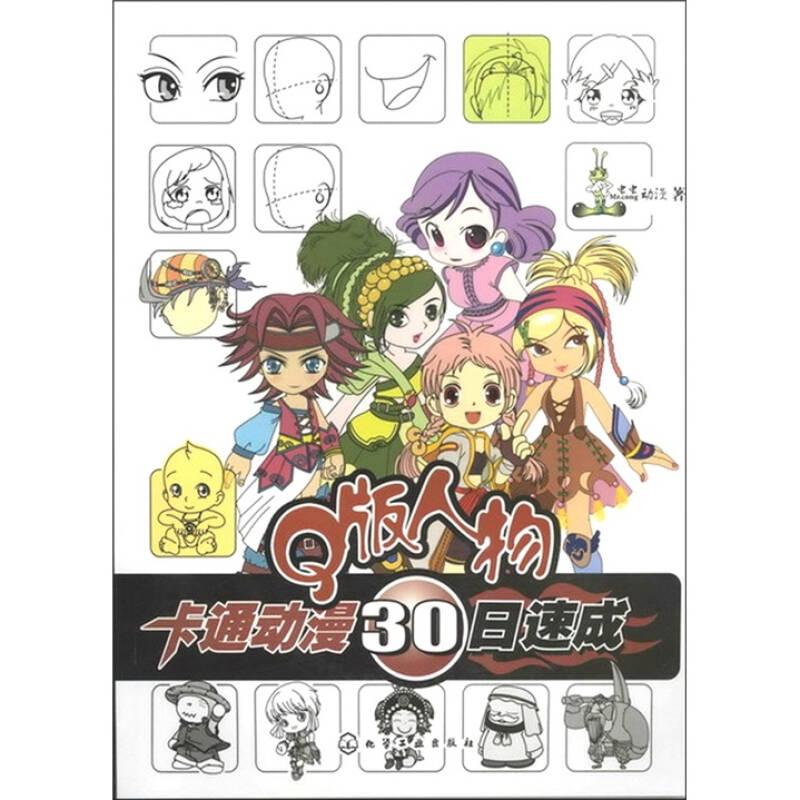 Q版人物:卡通动漫30日速成