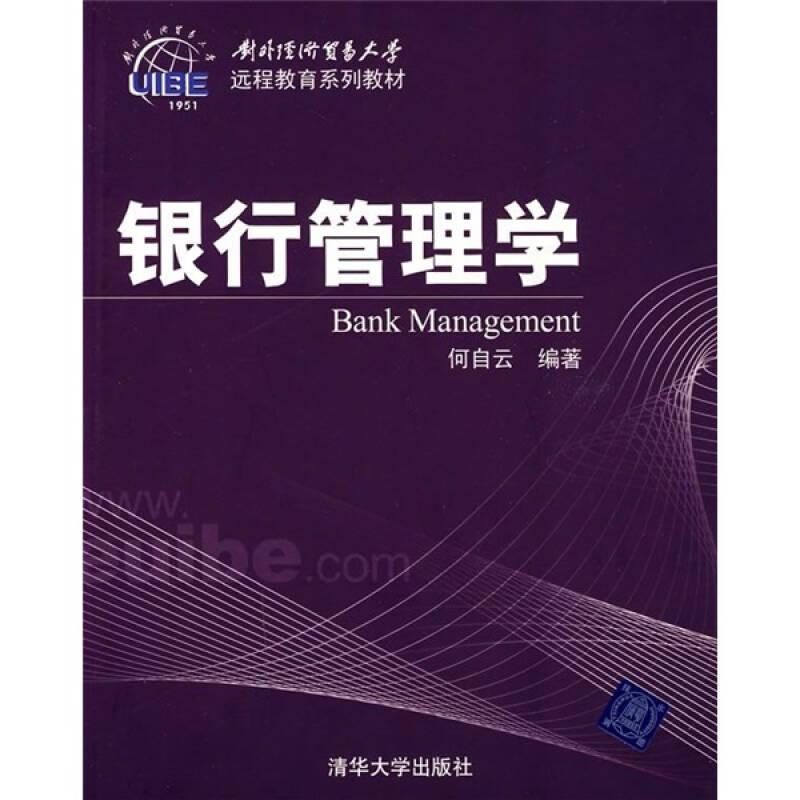 对外经济贸易大学远程教育系列教材:银行管理学