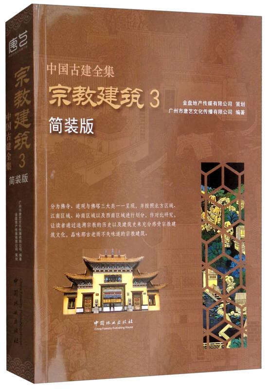 宗教建筑3(简装版)/中国古建全集