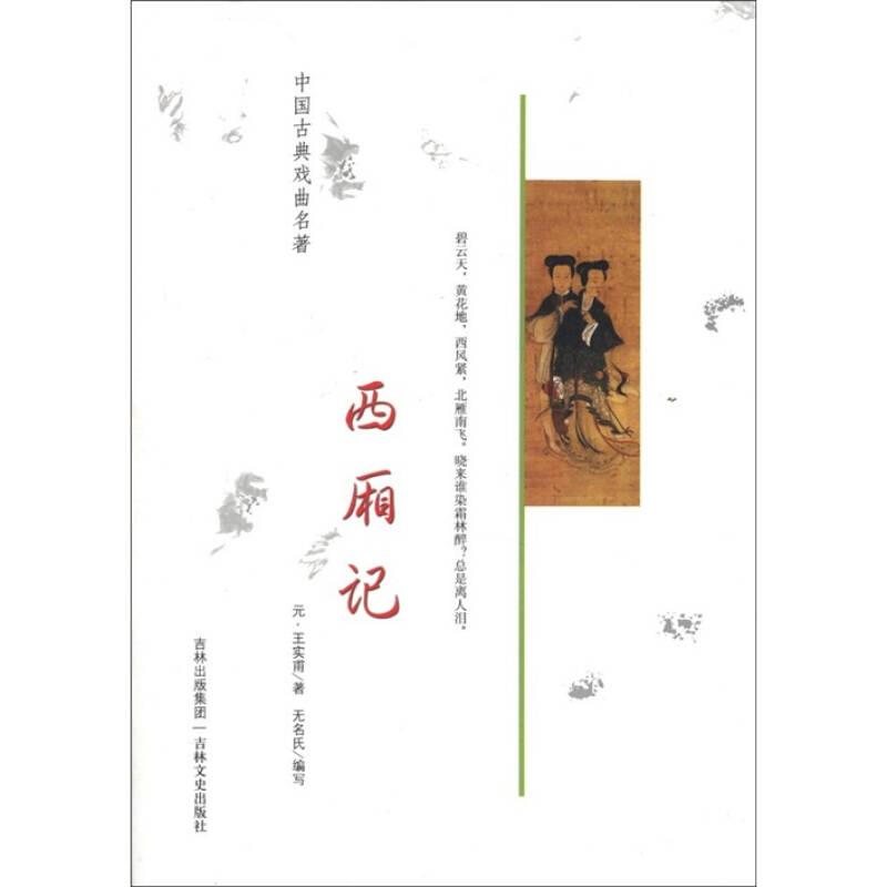 中国古典戏曲名著:西厢记