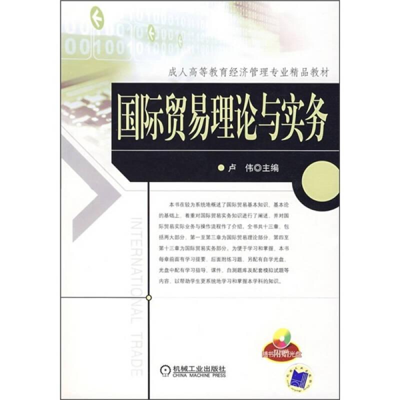 成人高等教育经济管理专业精品教材:国际贸易理论与实务
