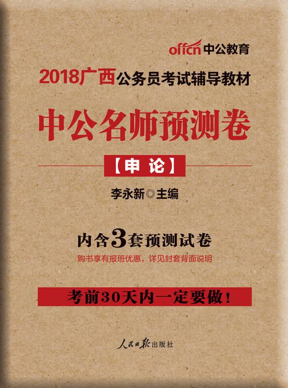 中公版·2018广西公务员考试辅导教材:中公名师预测卷申论