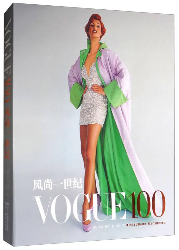 风尚一世纪(VOGUE 100)