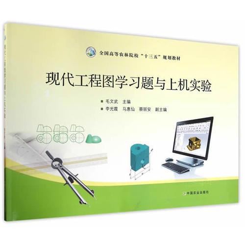 现代工程图学习题与上机实验(毛文武)