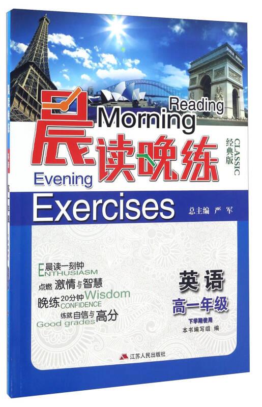 晨读晚练:英语(高一年级 下学期使用 经典版)