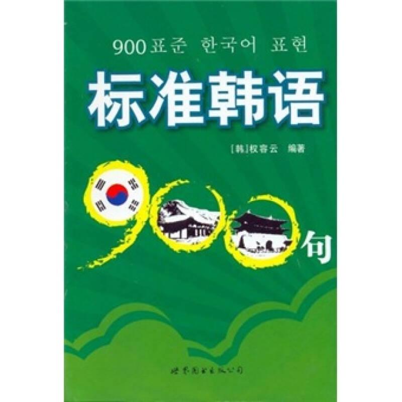 标准韩语900句