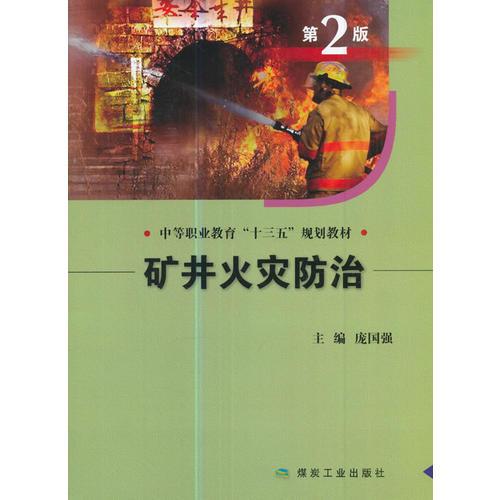 矿井火灾防治(第2版)