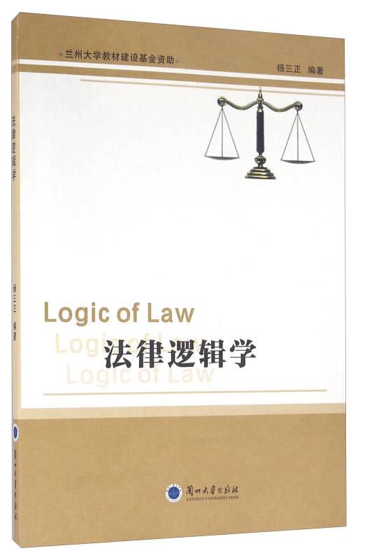 法律逻辑学