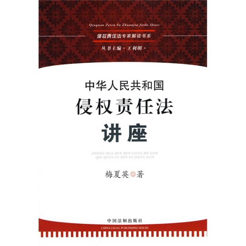 中华人民共和国侵权责任法讲座