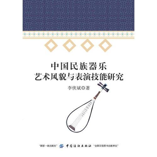 中国民族器乐艺术风貌与表演技能研究