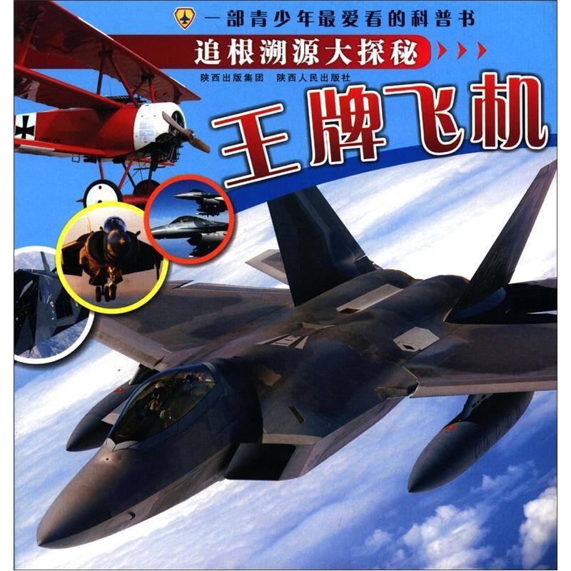追根溯源大探秘:王牌飞机