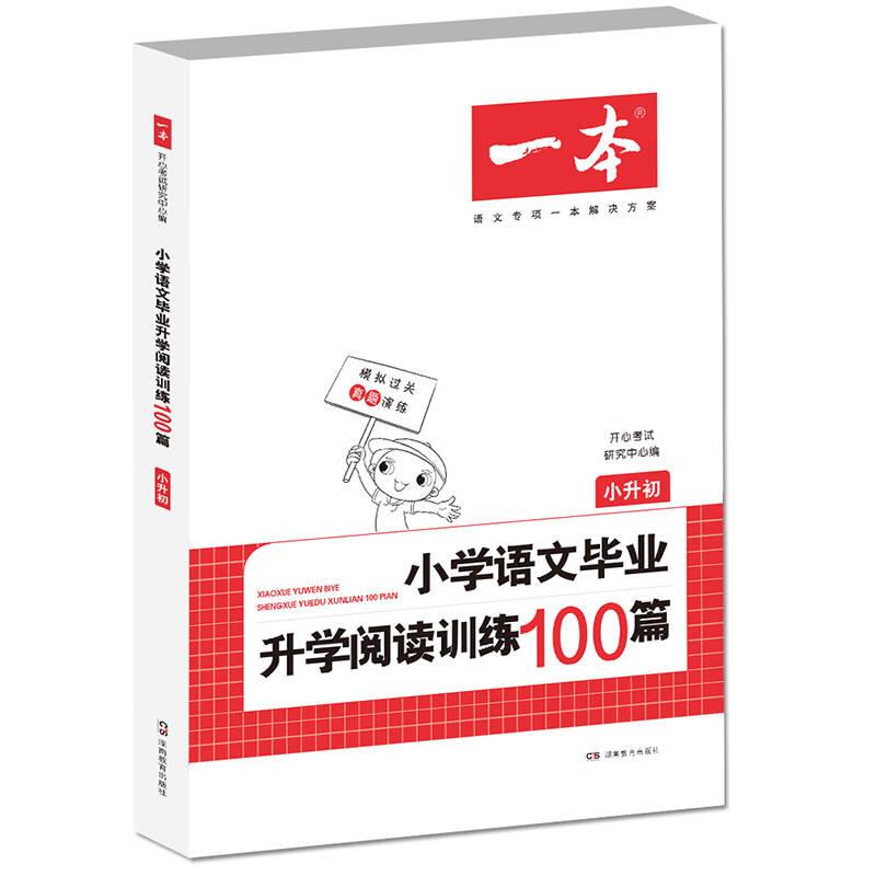 开心教育 一本小学语文毕业升学阅读训练100篇:小升初