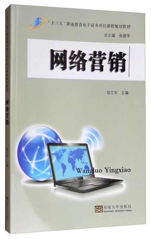 """网络营销/""""十三五""""职业教育电子商务项目课程规划教材"""