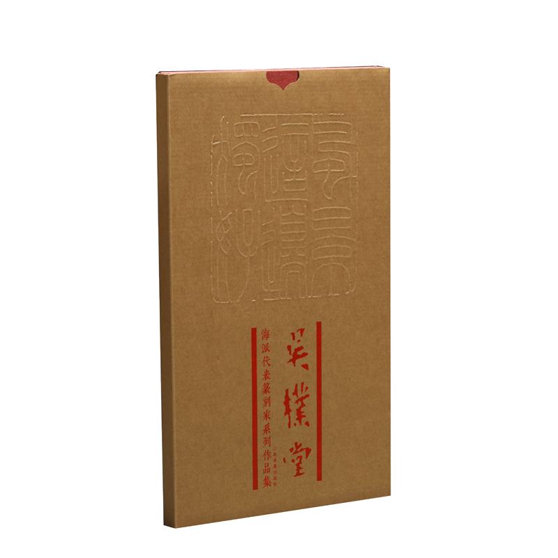 海派代表篆刻家系列作品集:吴朴堂