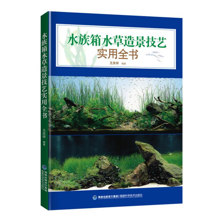 水族箱水草造景技艺实用全书