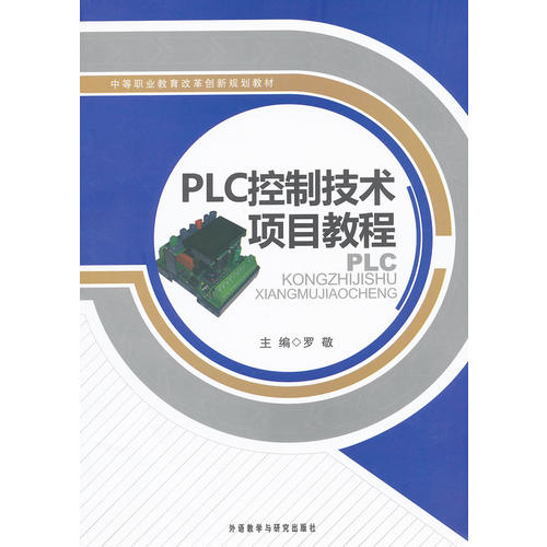 PLC控制技术项目教程