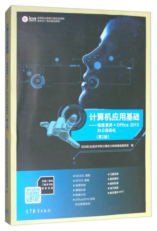 计算机应用基础:信息素养+Office 2013办公自动化(第2版)