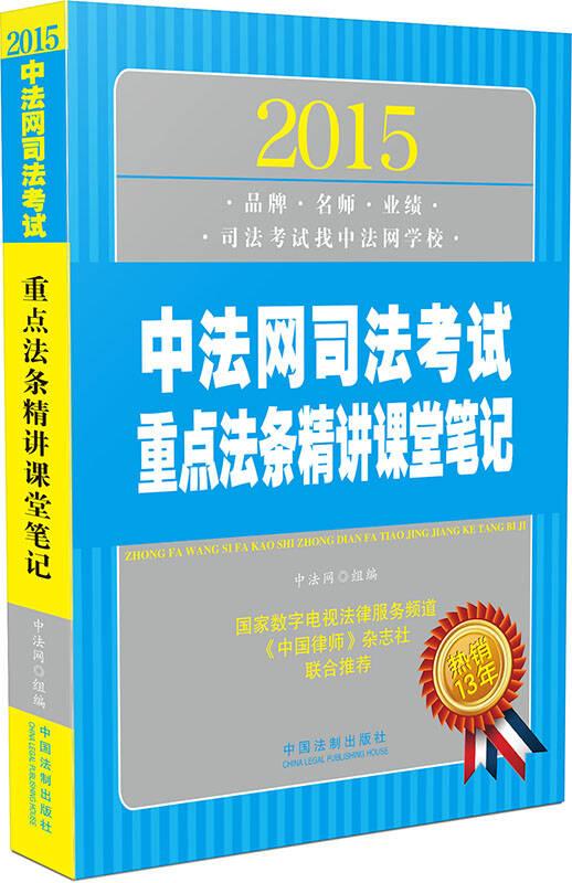 2015中法网司法考试重点法条精讲课堂笔记