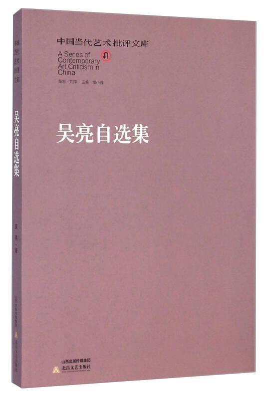 中国当代艺术批评文库:吴亮自选集