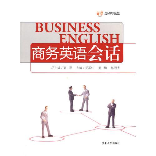 商务英语会话