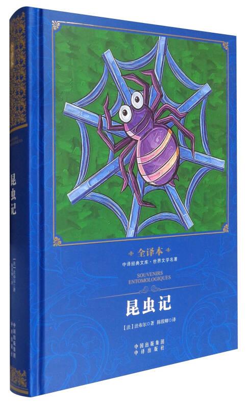 中译经典文库·世界文学名著·全译本:昆虫记