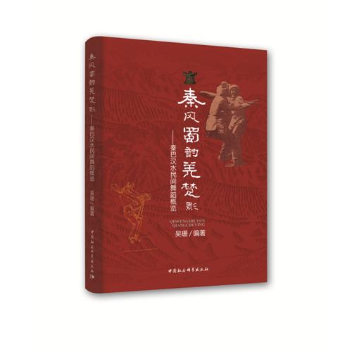 秦风蜀韵羌楚影——秦巴汉水民间舞蹈概览