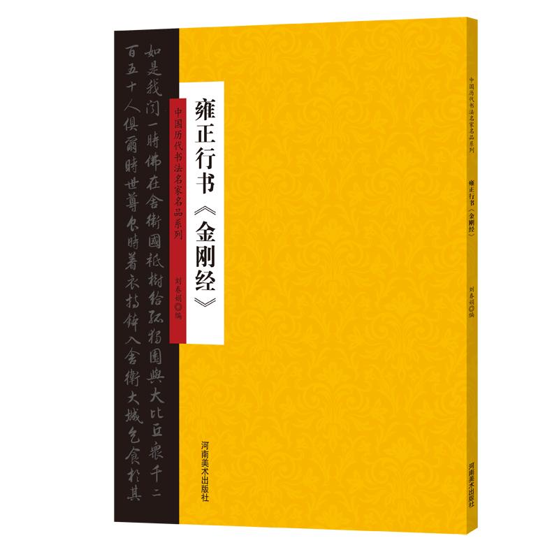 中国历代书法名家名品系列 雍正行书《金刚经》