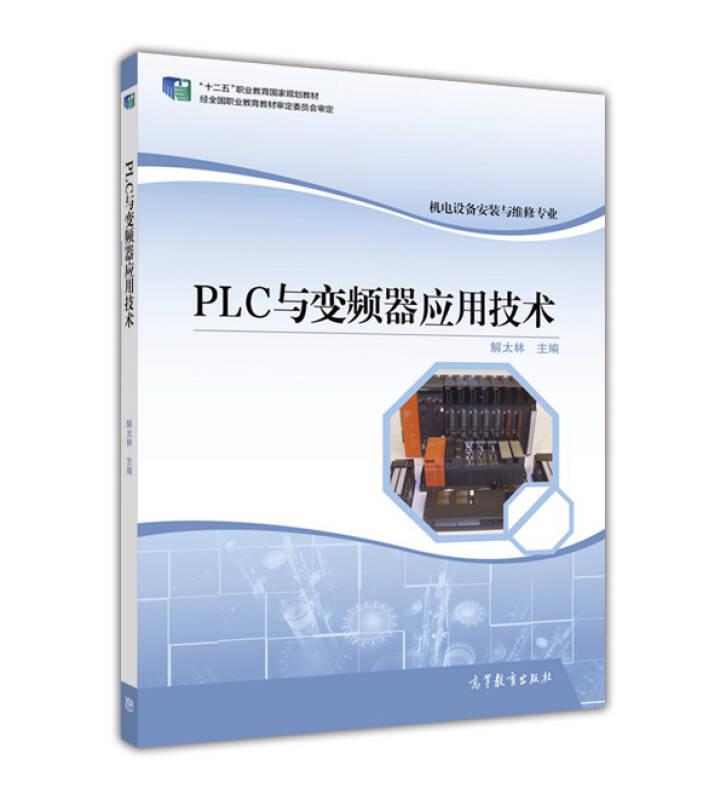"""PLC与变频器应用技术(机电设备安装与维修专业)/""""十二五""""职业教育国家规划教材"""