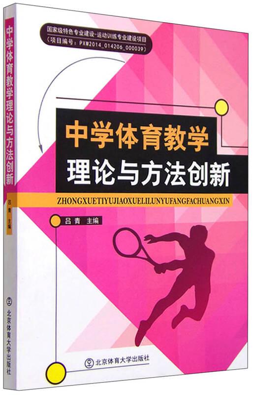 中学体育教学理论与方法创新
