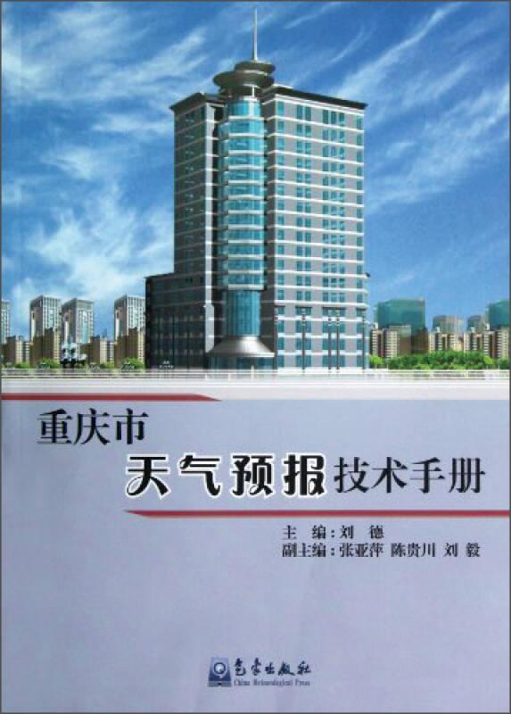 重庆市天气预报技术手册