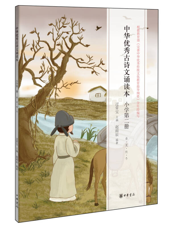 中华优秀古诗文诵读本(小学第二册)