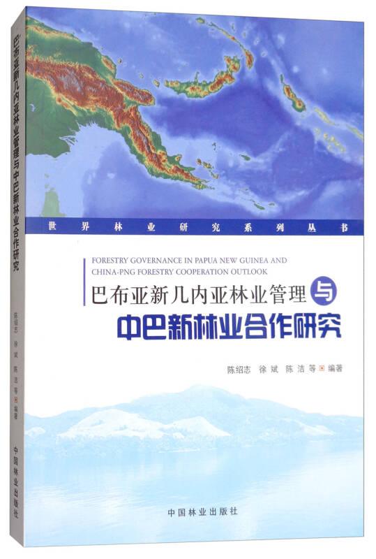 巴?#20339;?#26032;几内亚林业管理与中巴新林业合作研究/世界林业研究系列丛书