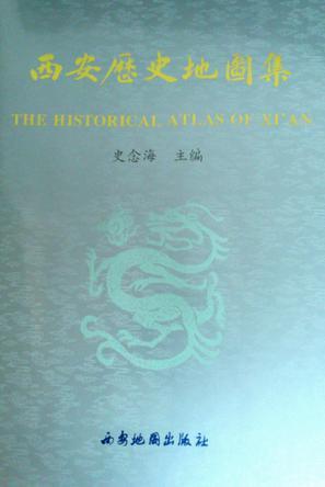 西安历史地图集
