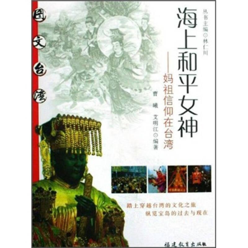 图文台湾·海上和平女神:妈祖信仰在台湾