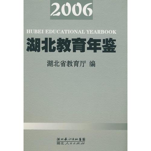 2006湖北教育年鉴