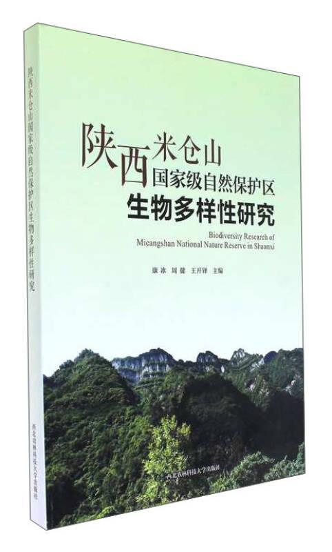 陕西米仓山国家级自然保护区生物多样性研究