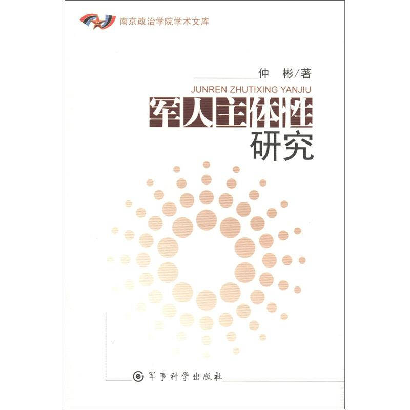 南京政治学院学术文库:军人主体性研究