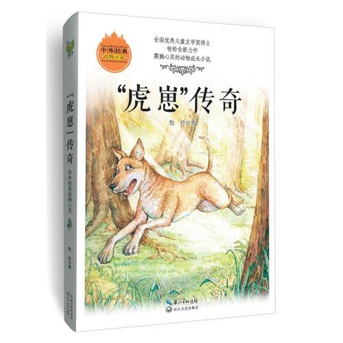 """""""虎崽""""传奇(中外经典动物小说系列)"""