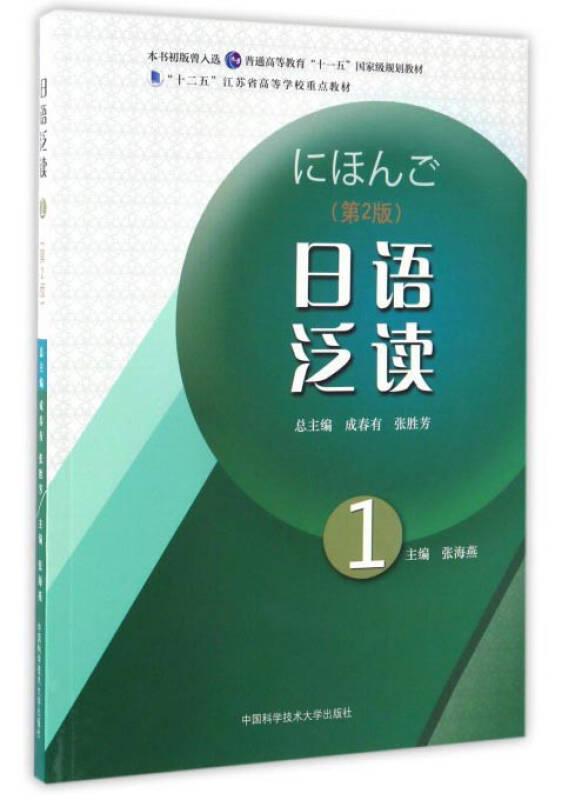 """日语泛读1(第2版)/""""十二五""""江苏省高等学校重点教材"""