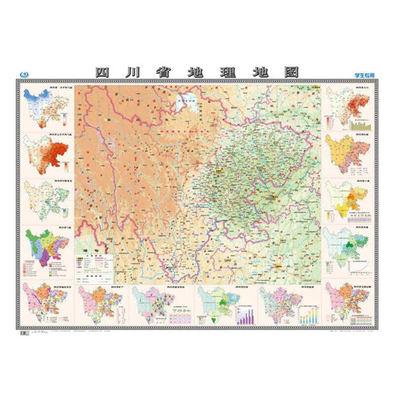 四川省地理地图(专用地图)