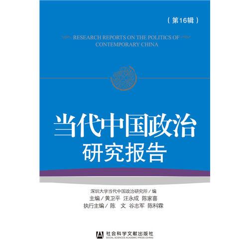 当代中国政治研究报告 第16辑