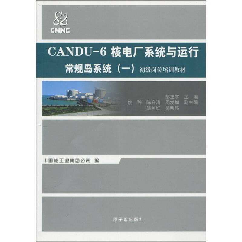 CANDU-6核电厂系统与运行常规岛系统1:初级岗位培训教材