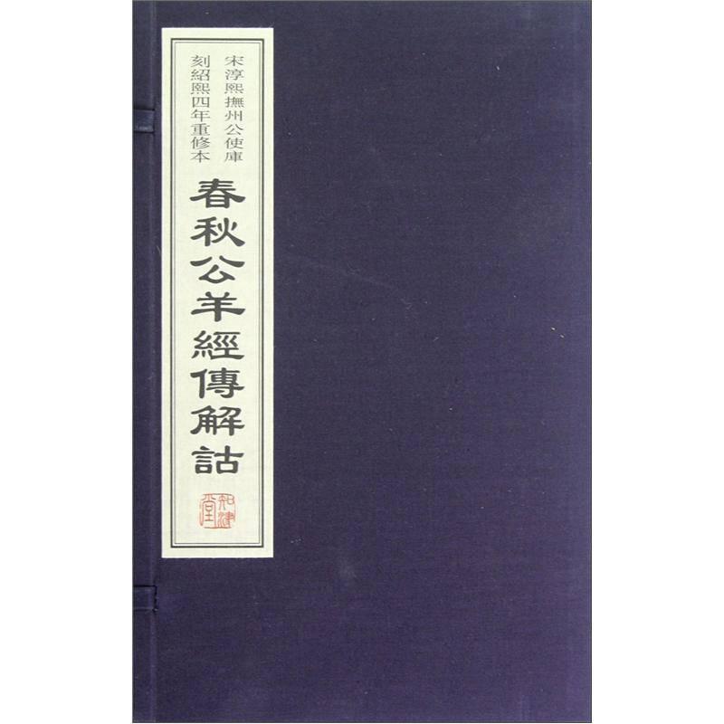 春秋公羊经传解诂(宣纸线装)