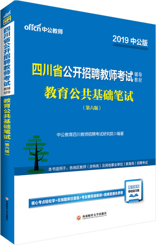 中公版·2019四川省公开招聘教师考试辅导教材:教育公共基础笔试