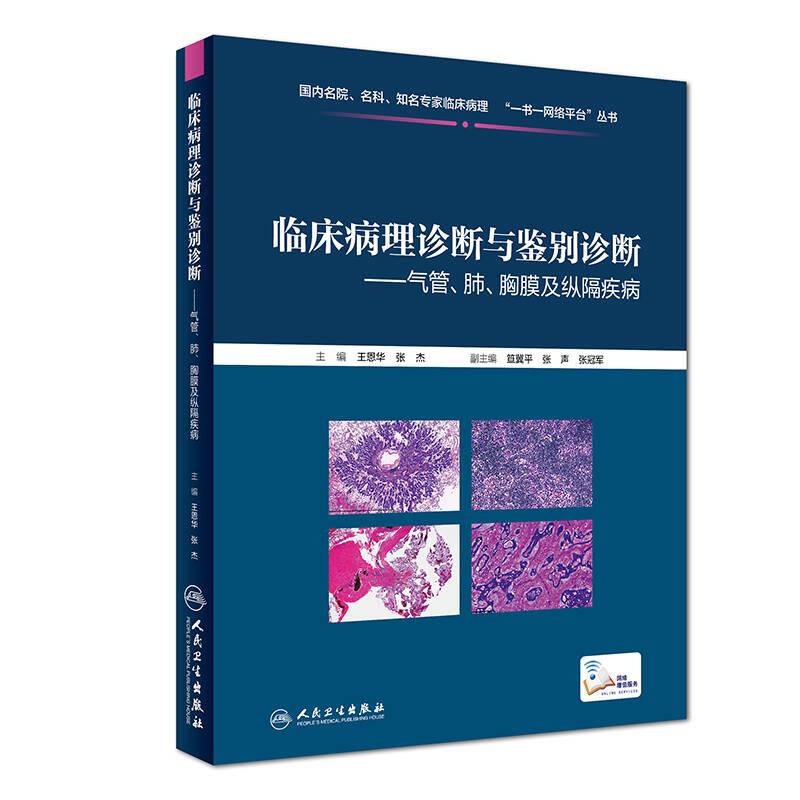 临床病理诊断与鉴别诊断--气管、肺、胸膜及纵隔疾病